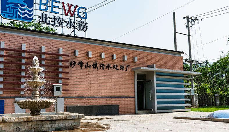 北京門頭溝區鎮中心區污水處理 廠 BOT 項目