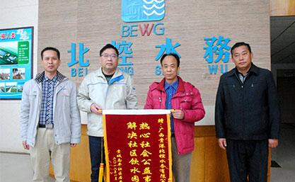 广西贵港北控凯发电游八元红包有限公司无偿为社区及五保户解决用水难题