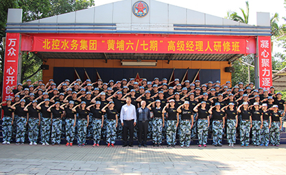 """Graduation of Huangpu Military Training"" in the Fourth Centralized Training"