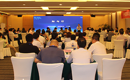 China Environmental Industry Senior Managers Seminar