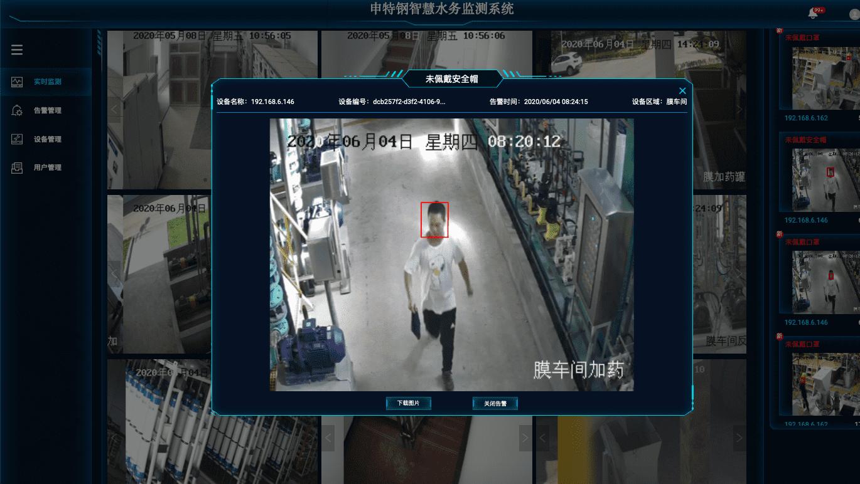 溧阳申特钢污水处理厂智慧运维管理